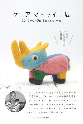 マトマイニ展02
